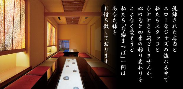 matsuba_goannai.jpg